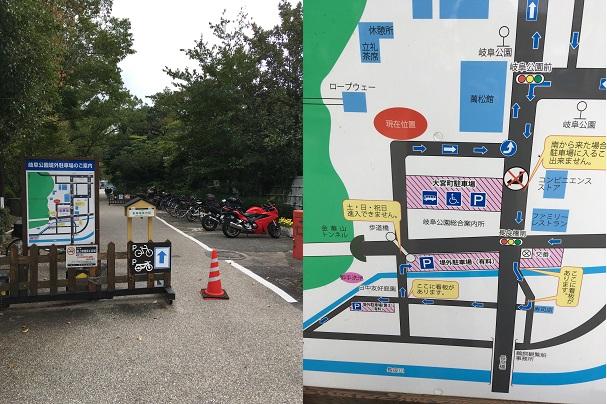 岐阜城バイク用駐車場