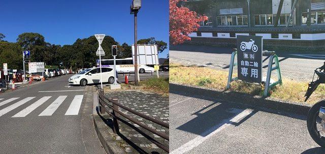 犬山城二輪専用駐車場