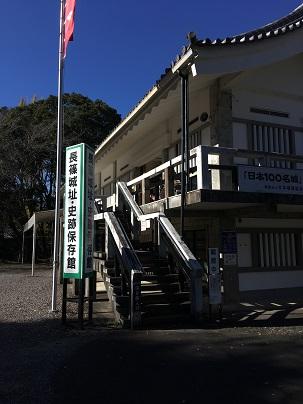 長篠城址史跡保存館の外観