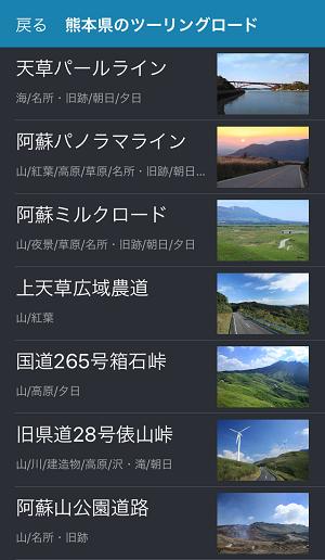 NAVITIME-熊本県