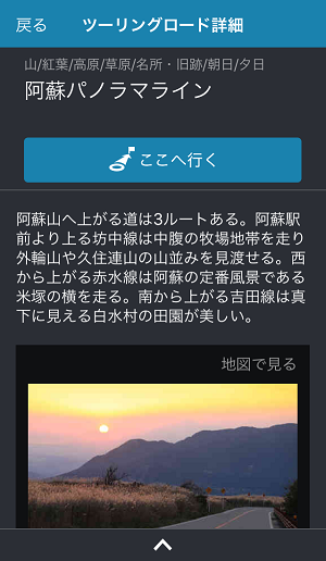 NAVITIME-阿蘇パノラマライン