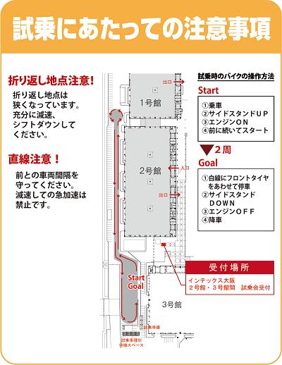 大阪モーターサイクルショー2019試乗コース