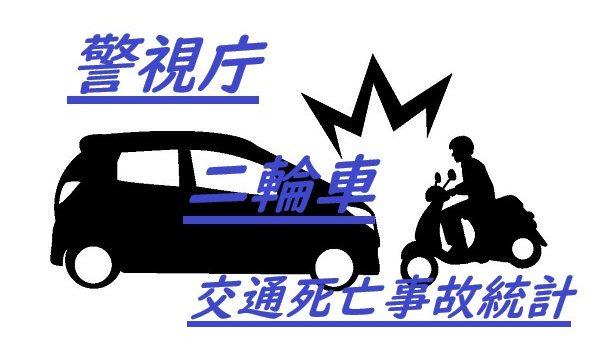 交通死亡事故統計タイトル