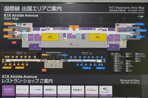 関西国際空港-出国エリアご案内