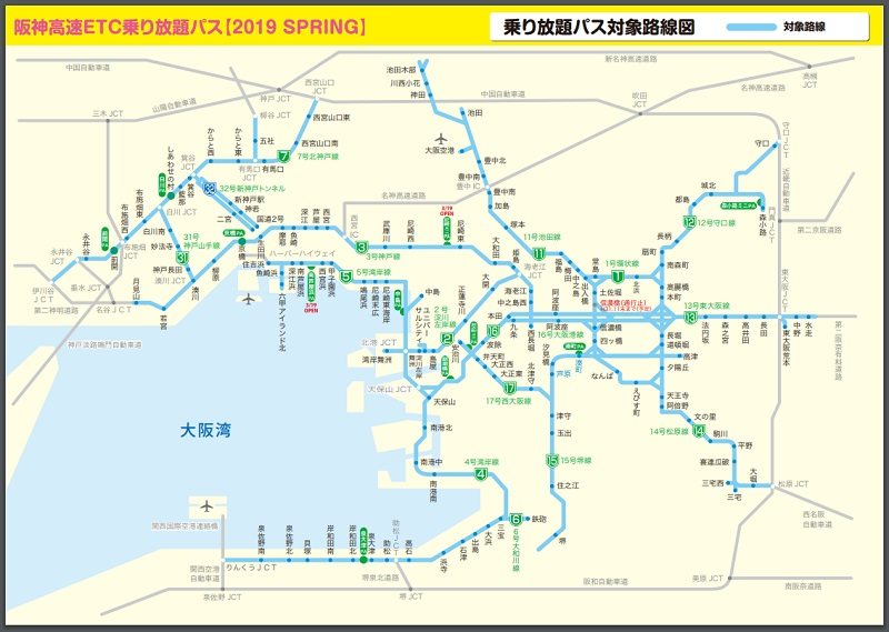 阪神高速乗り放題全地区MAP
