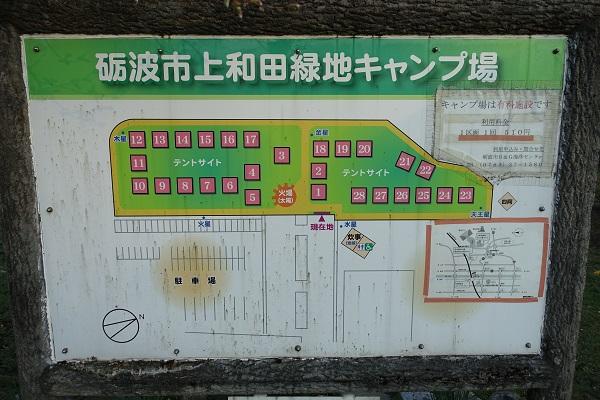 上和田緑地キャンプ場案内図