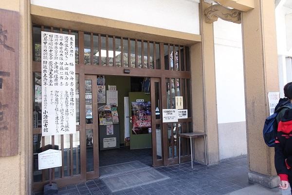 懐古園事務所