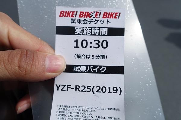 BIKE!BIKE!BIKE!試乗会R-25
