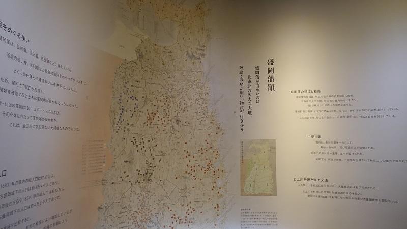 盛岡藩の歴史