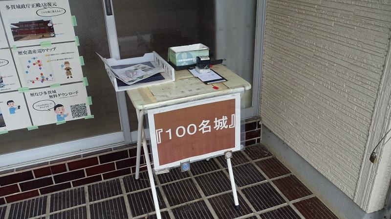 多賀城跡管理事務所(多賀城政庁跡北側)入口横