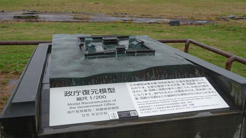 政庁正殿跡(模型)