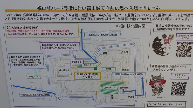 福山城は工事中