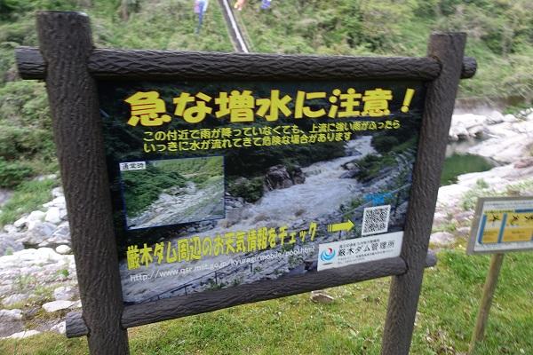 厳木ダムキャンプ場注意書き