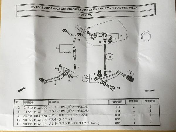 400xのシフトペダル関係の図