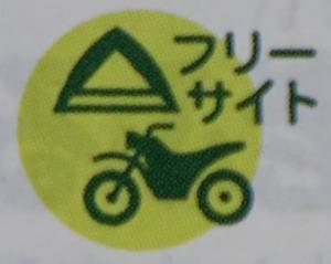 フリーサイトマーク 引用元:北海道キャンピングガイド2020 p83
