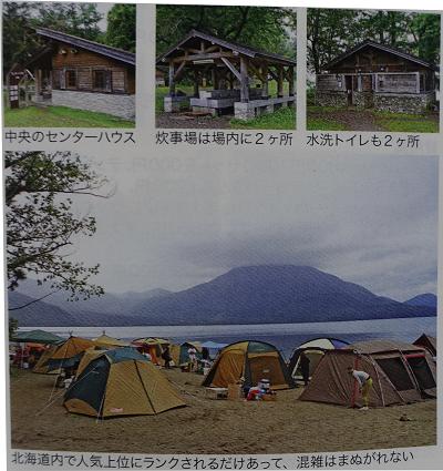 雰囲気/設備 引用元:北海道キャンピングガイド2020 p83