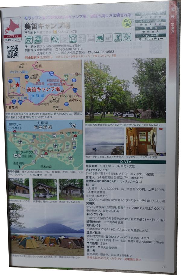 引用元:北海道キャンピングガイド2020 p83