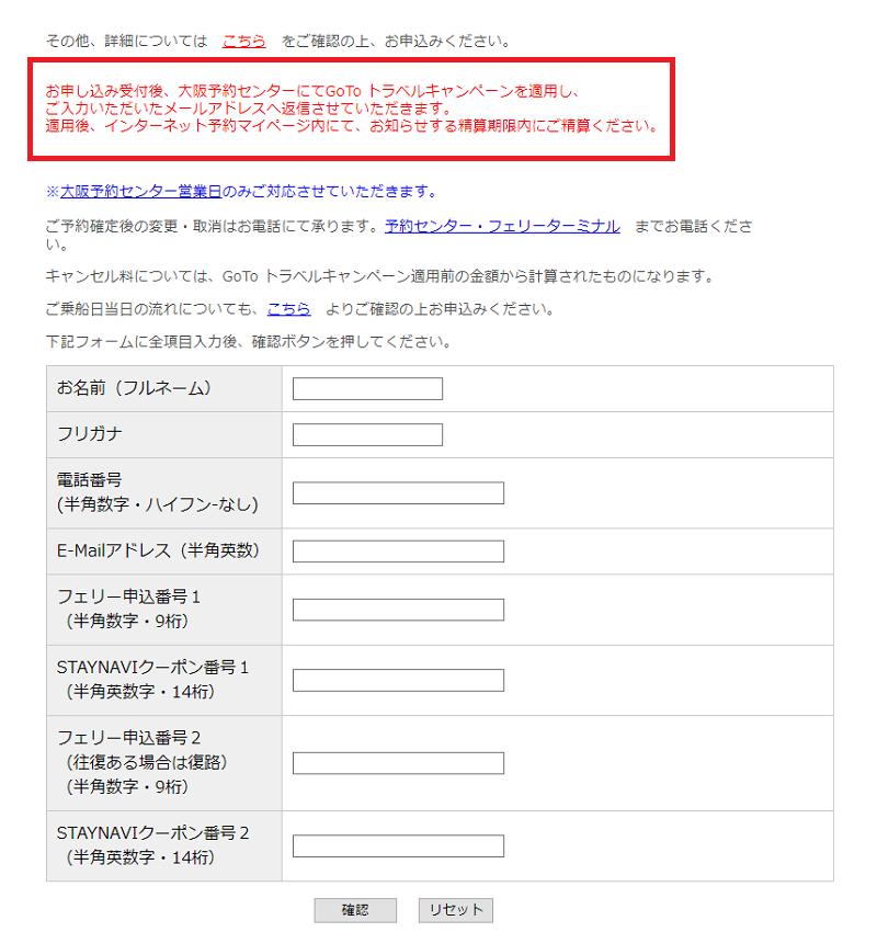 GoToトラベルキャンペーン適用お申込みフォーム