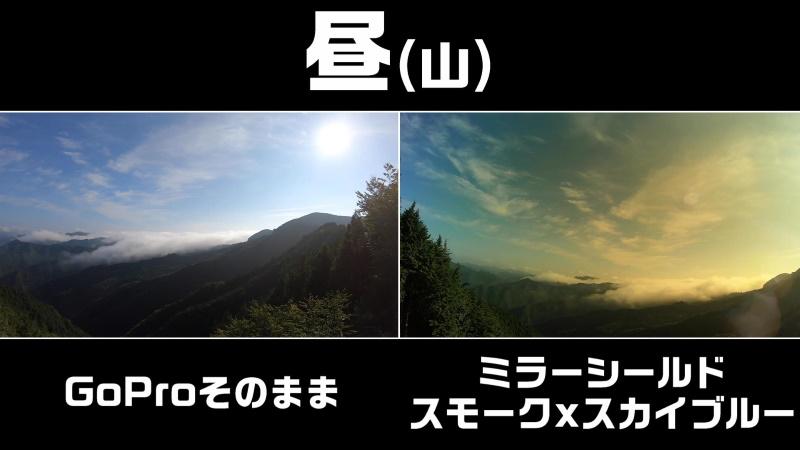 昼(山)※GoPro映像から切り抜き