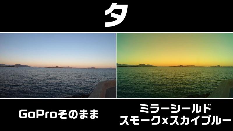 夕 ※GoPro映像から切り抜き