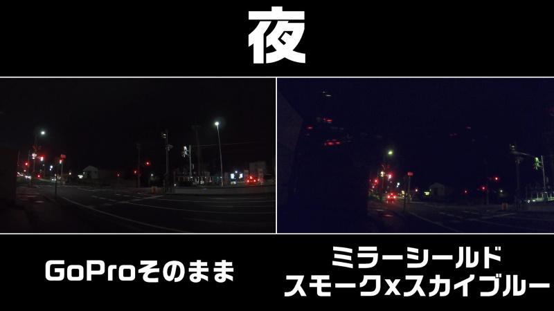 夜 ※GoPro映像から切り抜き