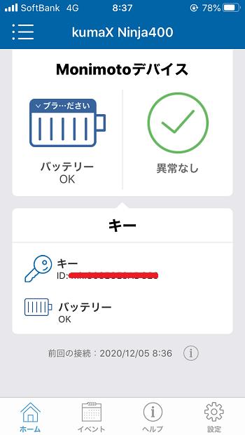 アプリ設定完了