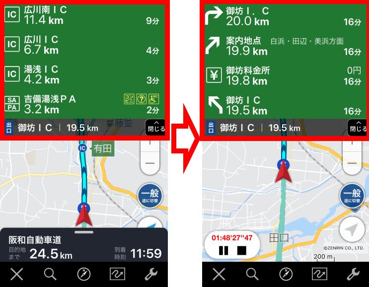 高速道路詳細表示