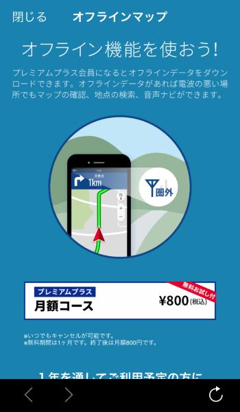 オフラインマップ機能