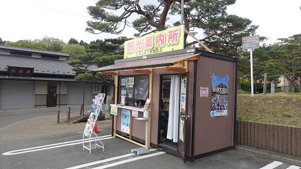 霞ケ城公園第一駐車場観光案内所
