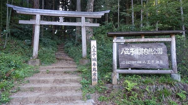 本丸(山頂)方面への入り口